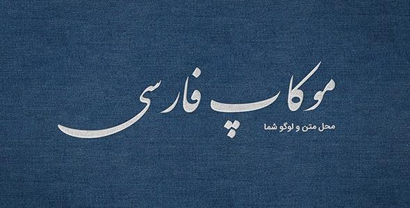 فایل لایه باز موکاپ فارسی و تکسچر پارچه
