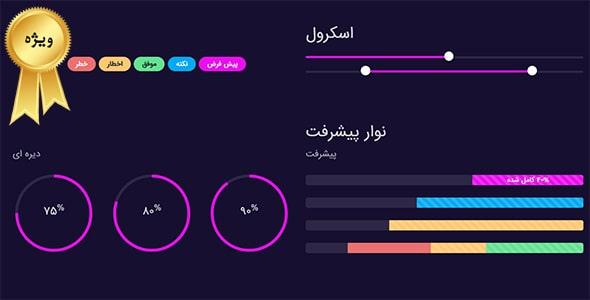 مجموعه عناصر وب فارسی و پلاگین جاوا اسکریپت