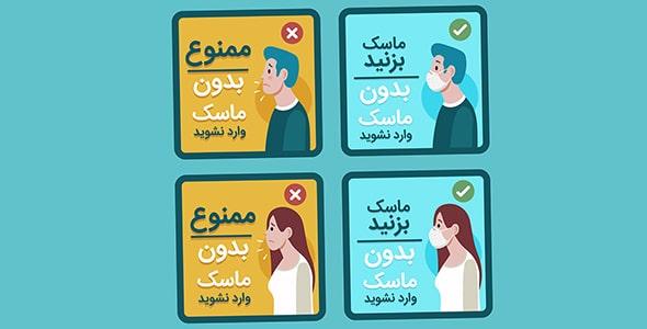 وکتور بنر فارسی با مفهوم الزام ماسک زدن