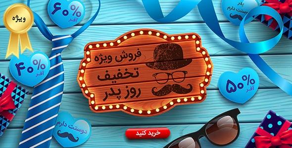 وکتور بنر فارسی فروش و تخفیف ویژه روز پدر