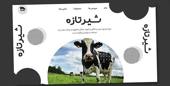 فایل لایه باز قالب لندینگ پیج فارسی گاوداری