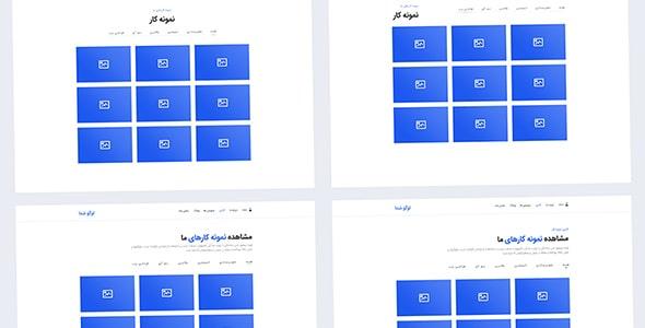 فایل لایه باز فارسی گالری تصاویر و نمونه کار