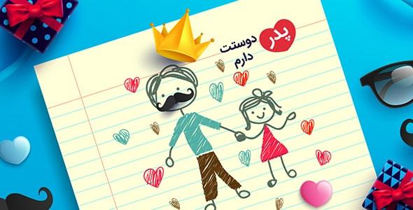 وکتور بنر فارسی و نقاشی روز پدر