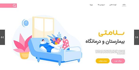 وکتور فارسی صفحه فرود بیمارستان و درمانگاه