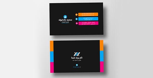 فایل لایه باز قالب کارت ویزیت مدرن و فارسی