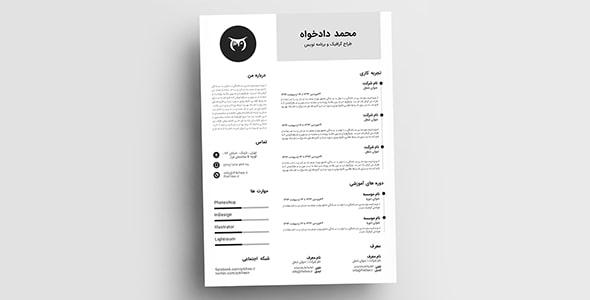 فایل لایه باز قالب رزومه حرفه ای و فارسی
