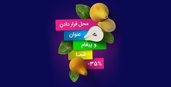 فایل لایه باز بنر فارسی میوه و گلابی شیرین