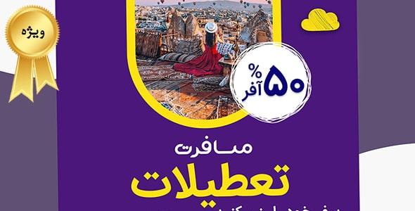 فایل لایه باز پوستر و تراکت فارسی مسافرت