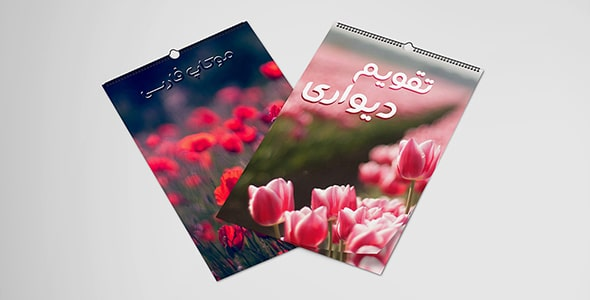 فایل لایه باز موکاپ تقویم فارسی دیواری
