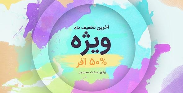 فایل لایه باز بنر فارسی آبرنگی فروش ویژه