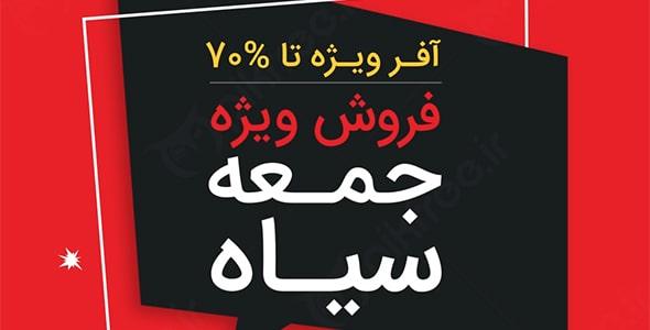 فایل لایه باز بنر متحرک فارسی جمعه سیاه