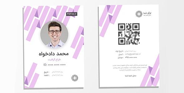 وکتور کارت شناسایی فارسی یا ID CARD