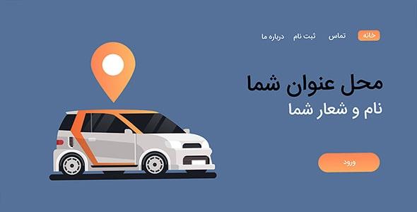 وکتور لندینگ پیج فارسی تاکسی سرویس آنلاین