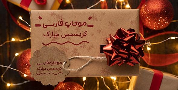 فایل لایه باز موکاپ فارسی جعبه کادو کریسمس