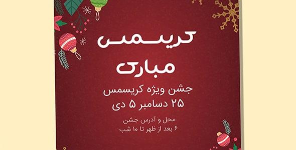 فایل لایه باز پوستر فارسی جشن کریسمس