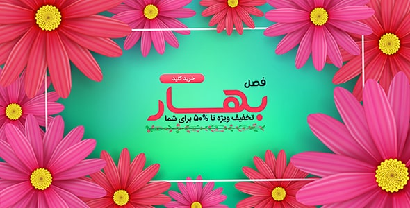 وکتور بنر فارسی فصل بهار با فریم و قاب گل