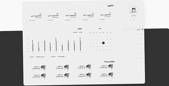 فایل لایه باز طراحی UI داشبورد سایت فارسی