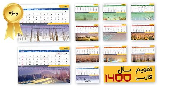 فایل لایه باز طراحی مدرن تقویم 1400