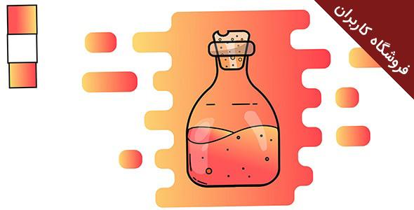 وکتور تصویرسازی با مفهوم معجون و اکسیر