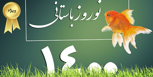 فایل لایه باز بنر فارسی نوروز 1400