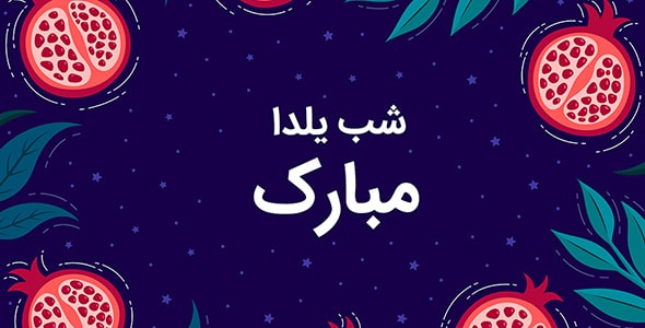 وکتور بنر فارسی شب یلدا با پس زمینه انار