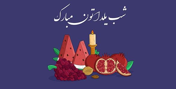 وکتور بنر شب یلدا با انار و هندوانه و شمع