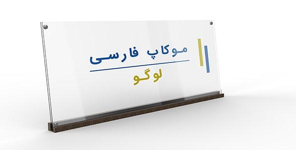 فایل لایه باز موکاپ فارسی تندیس شیشه ای