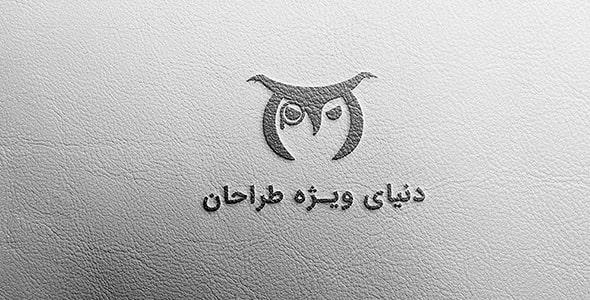 فایل لایه باز موکاپ فارسی لوگو روی چرم سفید