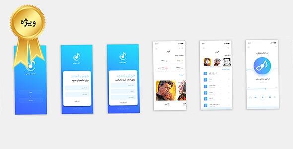فایل لایه باز طراحی UI اپلیکیشن موسیقی