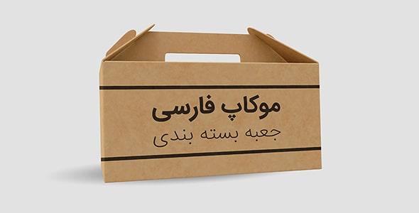 فایل لایه باز موکاپ فارسی جعبه بسته بندی