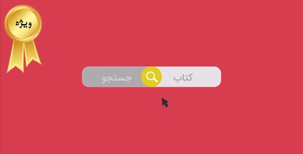 موشن گرافیک فارسی سئو و بهینه سازی سایت