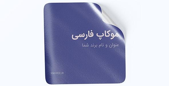 فایل لایه باز موکاپ فارسی برچسب و استیکر