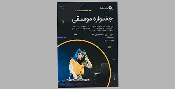 فایل لایه باز پوستر و تراکت فارسی موسیقی