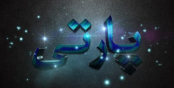 فایل لایه باز افکت متن فارسی جشن و پارتی