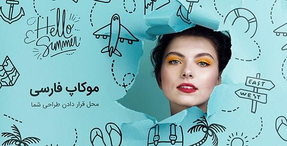 فایل لایه باز موکاپ فارسی زن جوان و تابستان