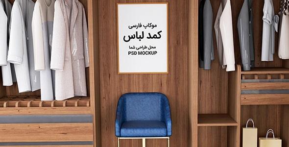 فایل لایه باز موکاپ فارسی کمد و رختکن لباس
