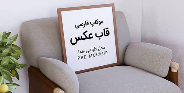 فایل لایه باز موکاپ فارسی قاب عکس روی مبل