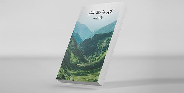 فایل لایه باز موکاپ فارسی کاور یا جلد کتاب