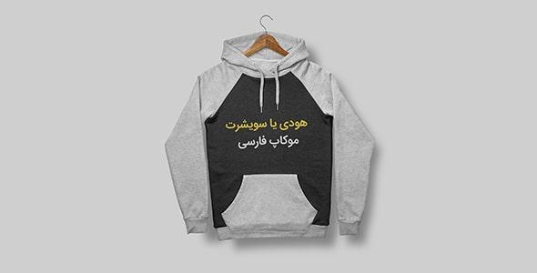 فایل لایه باز موکاپ فارسی هودی یا سویشرت
