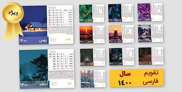 فایل لایه باز تقویم 1400 با طراحی مدرن