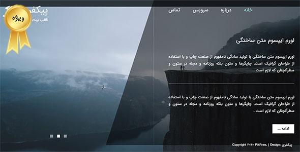 قالب فارسی HTML شخصی