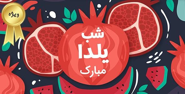 وکتور فارسی بنر شب یلدا با انار و هندوانه
