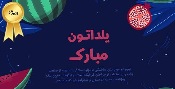 وکتور نمای بالا بنر فارسی شب چله و یلدا
