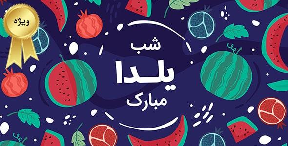 وکتور طرح بنر فارسی انار و هندوانه شب یلدا