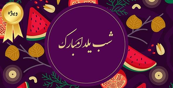 وکتور نمای بالا بنر فارسی شب یلدا