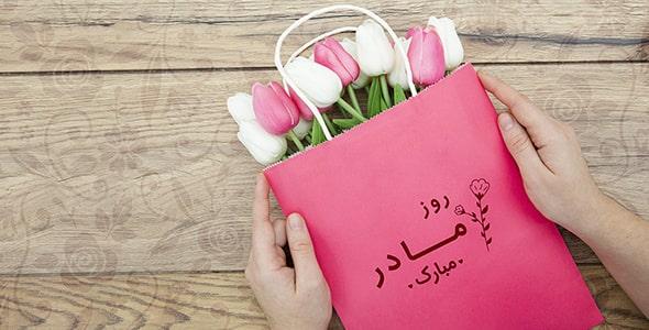 موکاپ فارسی روز مادر با گل لاله