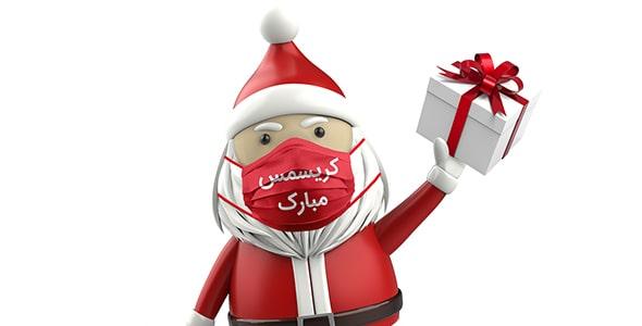فایل لایه باز موکاپ فارسی بابانوئل با ماسک