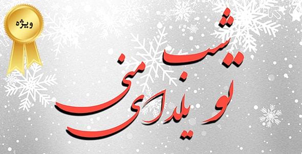فایل لایه باز بنر فارسی شب یلدا با انار