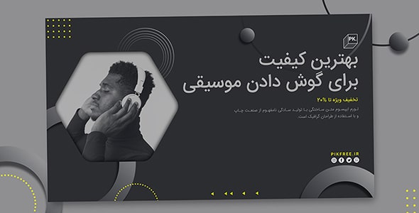 فایل لایه باز بنر فارسی فروشگاه الکترونیکی