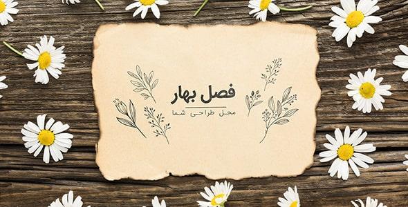 فایل لایه باز موکاپ فارسی فصل بهار
